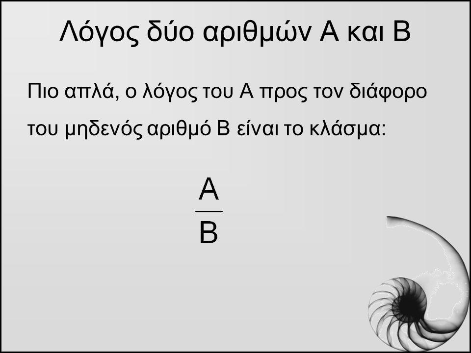 Πιο απλά, ο λόγος του Α προς τον διάφορο του μηδενός αριθμό Β είναι το κλάσμα: Λόγος δύο αριθμών Α και Β