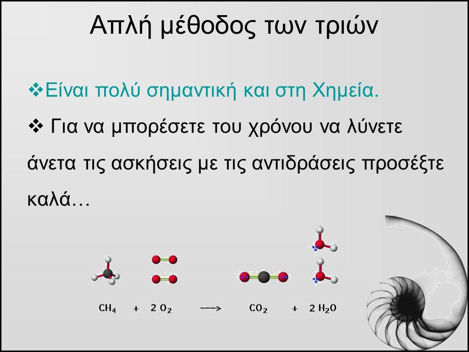 ΕΕίναι πολύ σημαντική και στη Χημεία.  Για να μπορέσετε του χρόνου να λύνετε άνετα τις ασκήσεις με τις αντιδράσεις προσέξτε καλά… Απλή μέθοδος των
