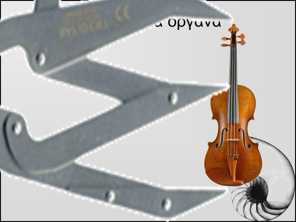 Στα μουσικά όργανα