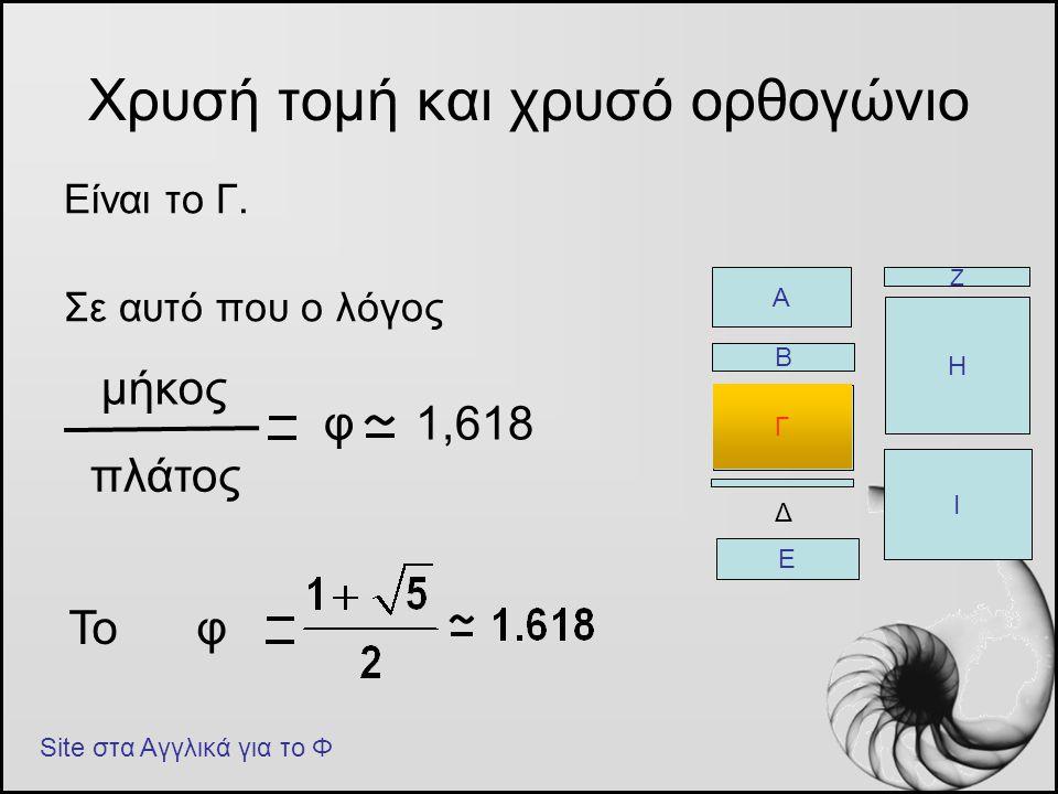Είναι το Γ. Σε αυτό που ο λόγος μήκος πλάτος φ 1,618 Site στα Αγγλικά για το Φ Χρυσή τομή και χρυσό ορθογώνιο Το φ Γ Β Α Δ Ι Ζ Η Ε Γ