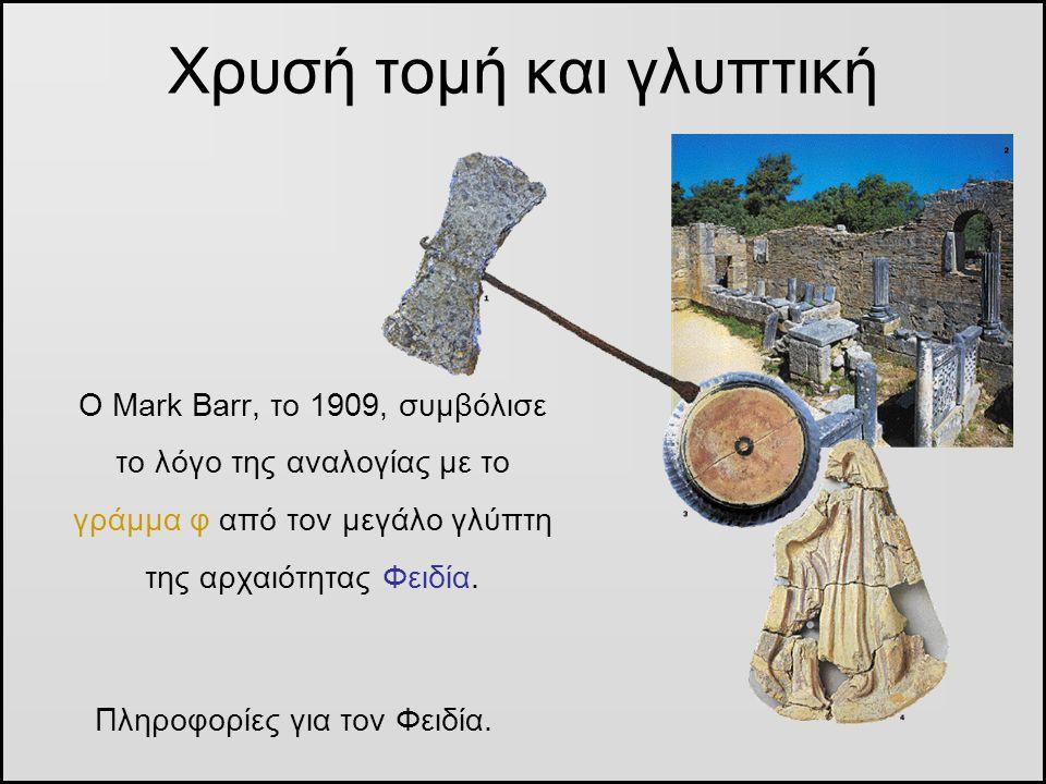 Χρυσή τομή και γλυπτική Ο Mark Barr, το 1909, συμβόλισε το λόγο της αναλογίας με το γράμμα φ από τον μεγάλο γλύπτη της αρχαιότητας Φειδία. Πληροφορίες