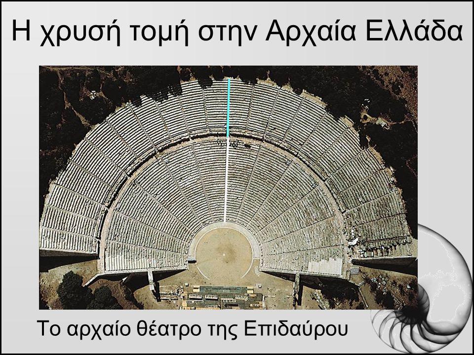 Η χρυσή τομή στην Αρχαία Ελλάδα Το αρχαίο θέατρο της Επιδαύρου
