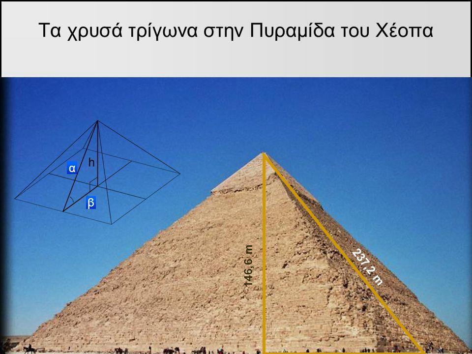 Τα χρυσά τρίγωνα στην Πυραμίδα του Χέοπα 1 4 6, 6 m 2 3 7, 2 m α β