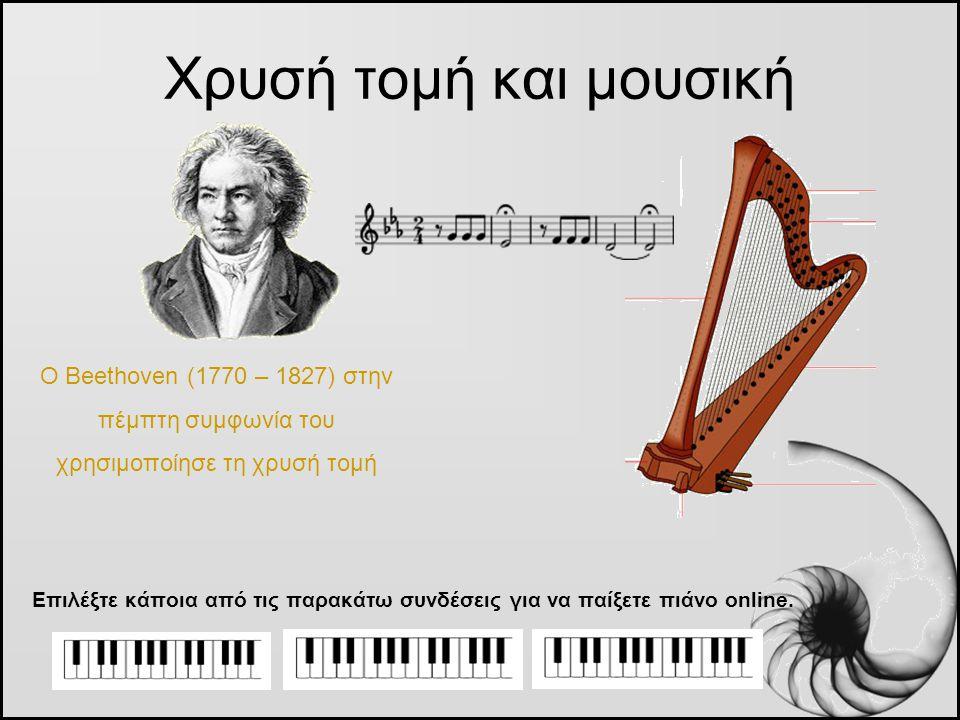 Χρυσή τομή και μουσική Επιλέξτε κάποια από τις παρακάτω συνδέσεις για να παίξετε πιάνο online. Ο Beethoven (1770 – 1827) στην πέμπτη συμφωνία του χρησ