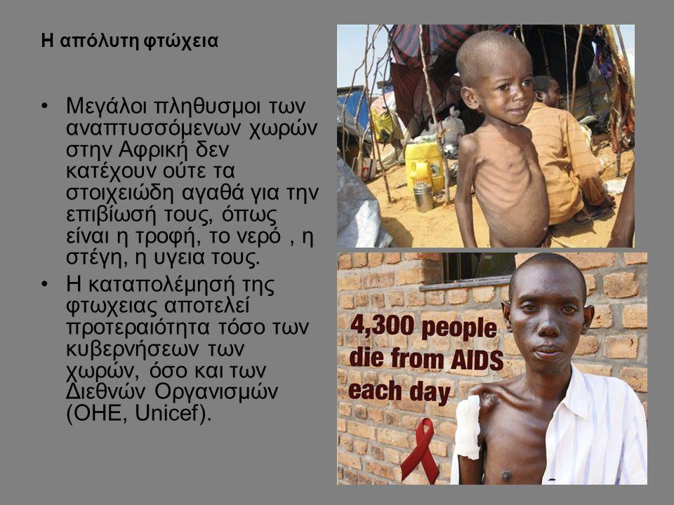Η απόλυτη φτώχεια Μεγάλοι πληθυσμοι των αναπτυσσόμενων χωρών στην Αφρική δεν κατέχουν ούτε τα στοιχειώδη αγαθά για την επιβίωσή τους, όπως είναι η τρο