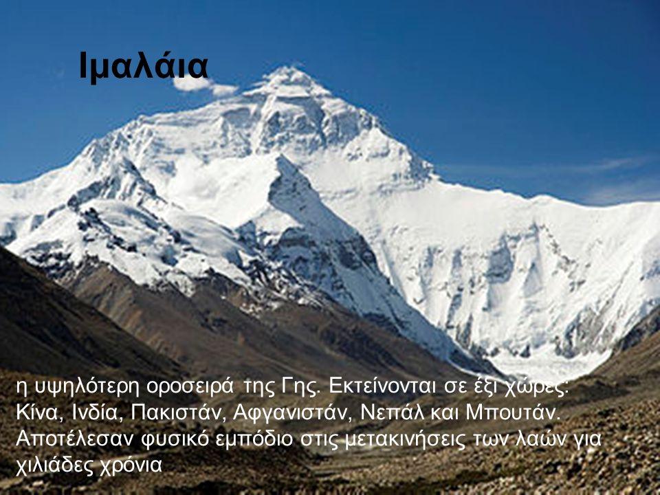 Ιμαλάια η υψηλότερη οροσειρά της Γης. Εκτείνονται σε έξι χώρες: Κίνα, Ινδία, Πακιστάν, Αφγανιστάν, Νεπάλ και Μπουτάν. Αποτέλεσαν φυσικό εμπόδιο στις μ