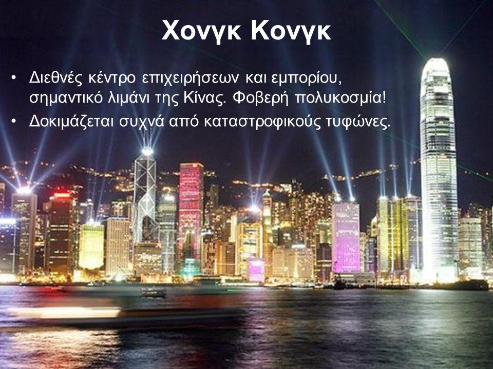 Χονγκ Κονγκ Διεθνές κέντρο επιχειρήσεων και εμπορίου, σημαντικό λιμάνι της Κίνας. Φοβερή πολυκοσμία! Δοκιμάζεται συχνά από καταστροφικούς τυφώνες.