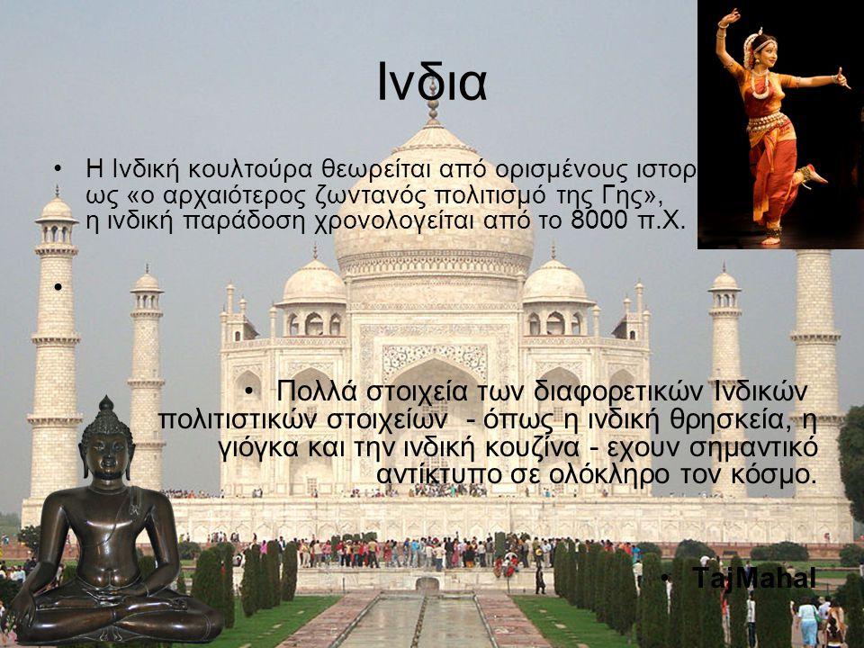 Ινδια Η Ινδική κουλτούρα θεωρείται από ορισμένους ιστορικούς ως «ο αρχαιότερος ζωντανός πολιτισμό της Γης», η ινδική παράδοση χρονολογείται από το 800