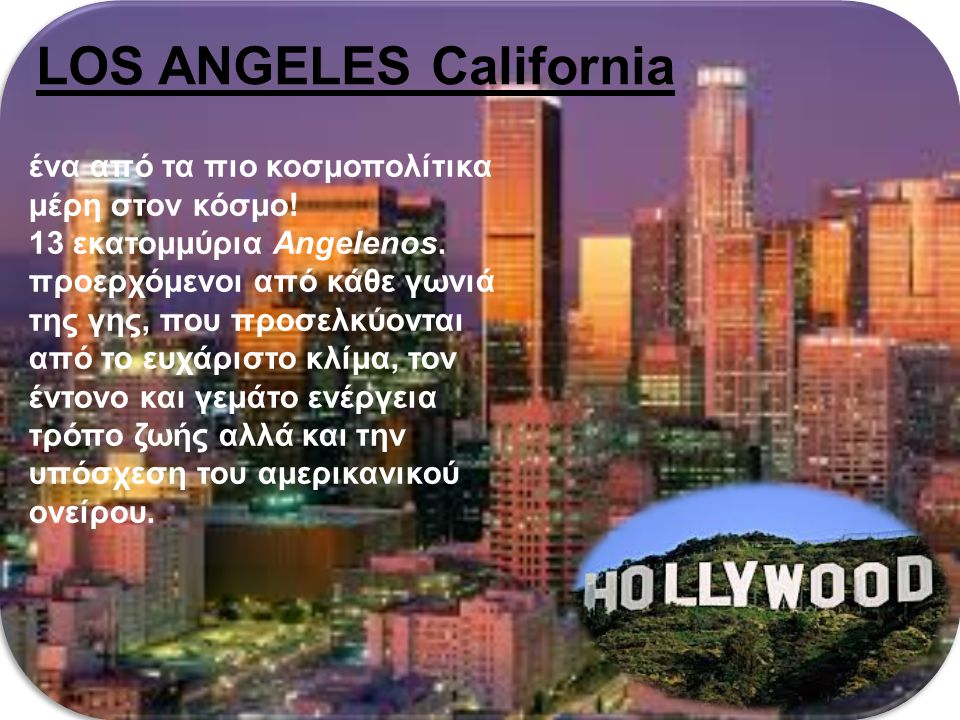 LOS ANGELES California ένα από τα πιο κοσμοπολίτικα μέρη στον κόσμο! 13 εκατομμύρια Angelenos. προερχόμενοι από κάθε γωνιά της γης, που προσελκύονται
