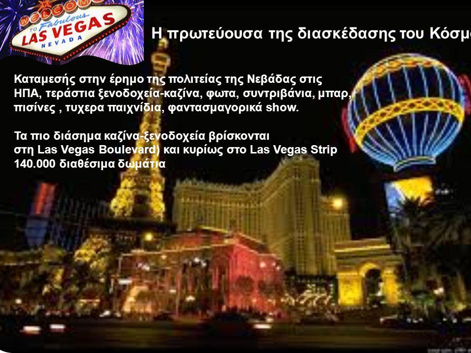 Η πρωτεύουσα της διασκέδασης του Κόσμου Καταμεσής στην έρημο της πολιτείας της Νεβάδας στις ΗΠΑ, τεράστια ξενοδοχεία-καζίνα, φωτα, συντριβάνια, μπαρ,