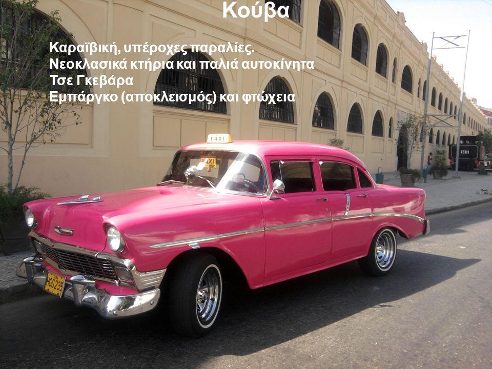 Κούβα Καραϊβική, υπέροχες παραλίες. Νεοκλασικά κτήρια και παλιά αυτοκίνητα Τσε Γκεβάρα Εμπάργκο (αποκλεισμός) και φτώχεια