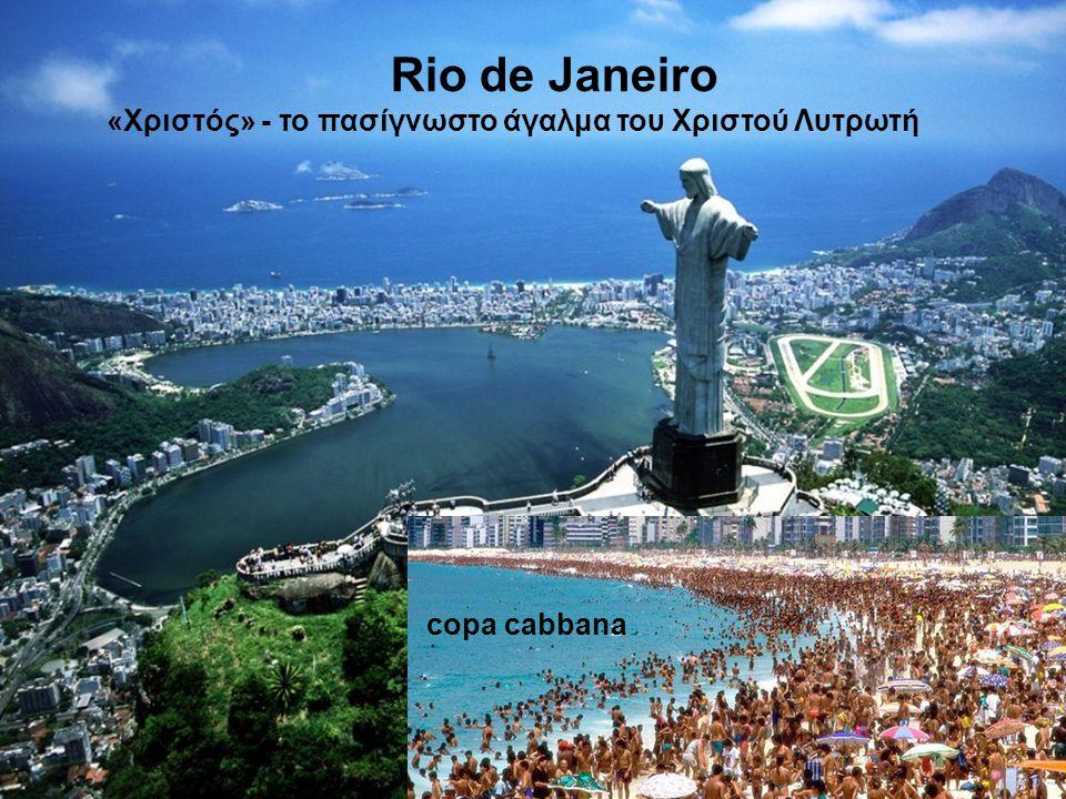 Rio de Janeiro «Χριστός» - το πασίγνωστο άγαλμα του Χριστού Λυτρωτή copa cabbana