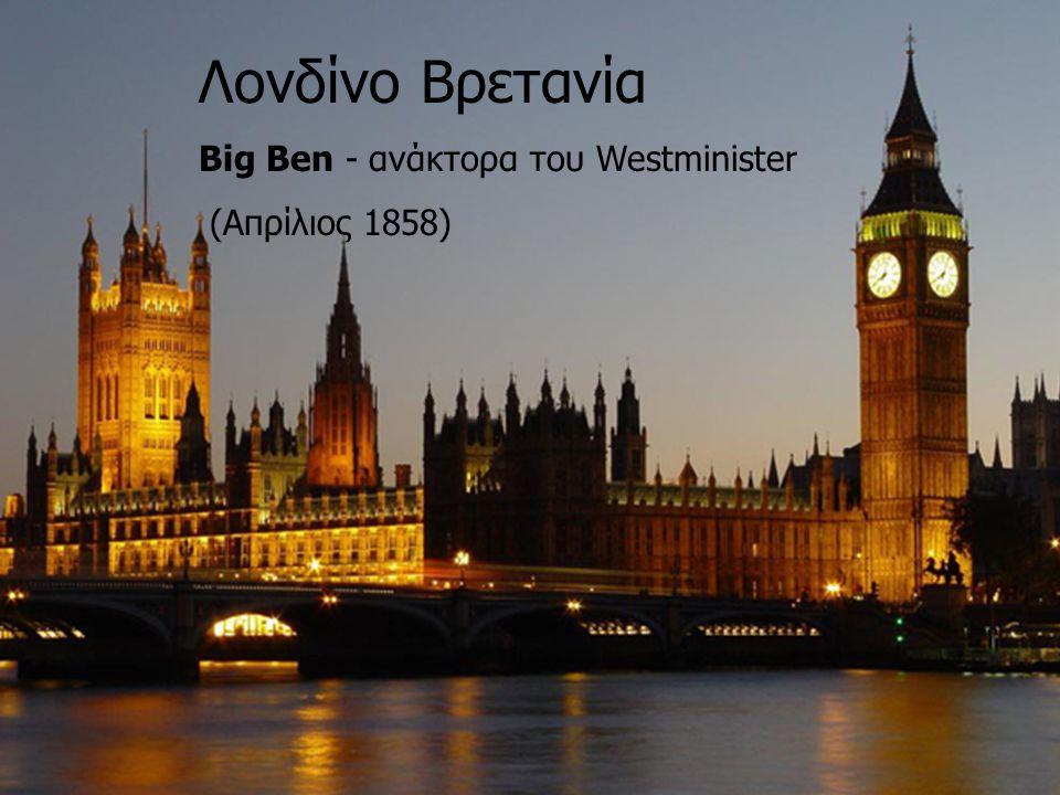 Λονδίνο Βρετανία Big Ben - ανάκτορα του Westminister (Απρίλιος 1858)