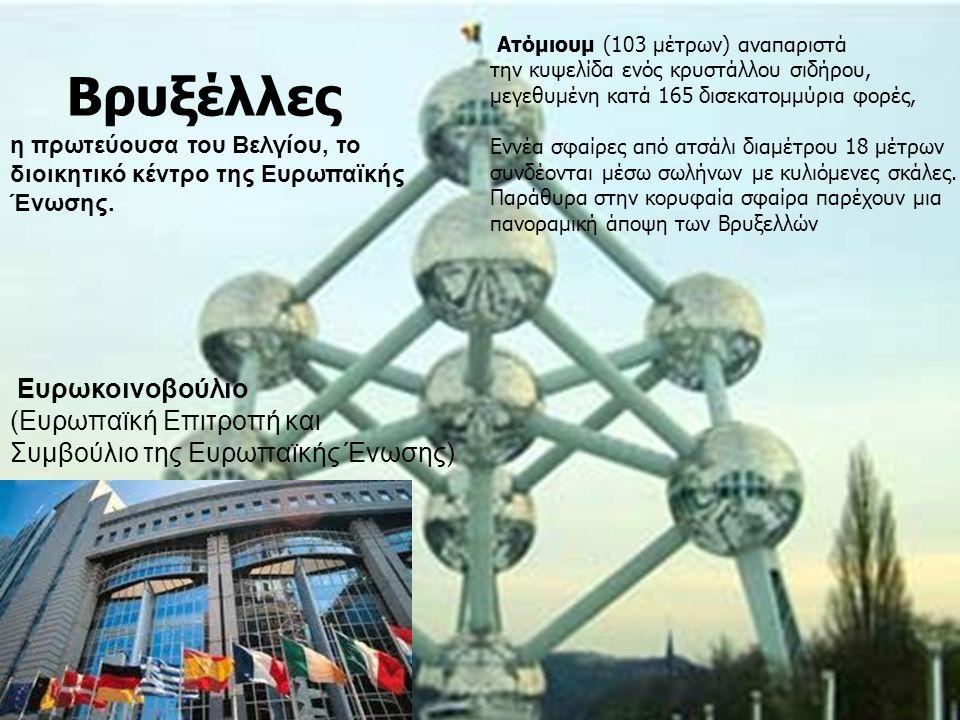 Βρυξέλλες Ατόμιουμ (103 μέτρων) αναπαριστά την κυψελίδα ενός κρυστάλλου σιδήρου, μεγεθυμένη κατά 165 δισεκατομμύρια φορές, Εννέα σφαίρες από ατσάλι δι