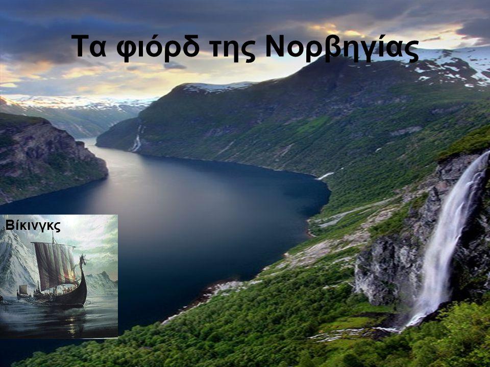 Τα φιόρδ της Νορβηγίας Βίκινγκς