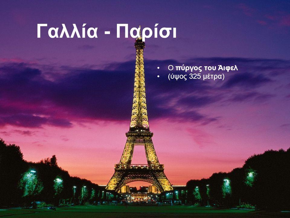 Ο πύργος του Άιφελ (ύψος 325 μέτρα) Γαλλία - Παρίσι