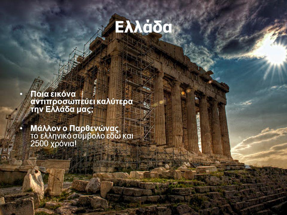 Ποια εικόνα αντιπροσωπεύει καλύτερα την Ελλάδα μας; Μάλλον ο Παρθενώνας, το ελληνικό σύμβολο εδώ και 2500 χρόνια! Ελλάδα