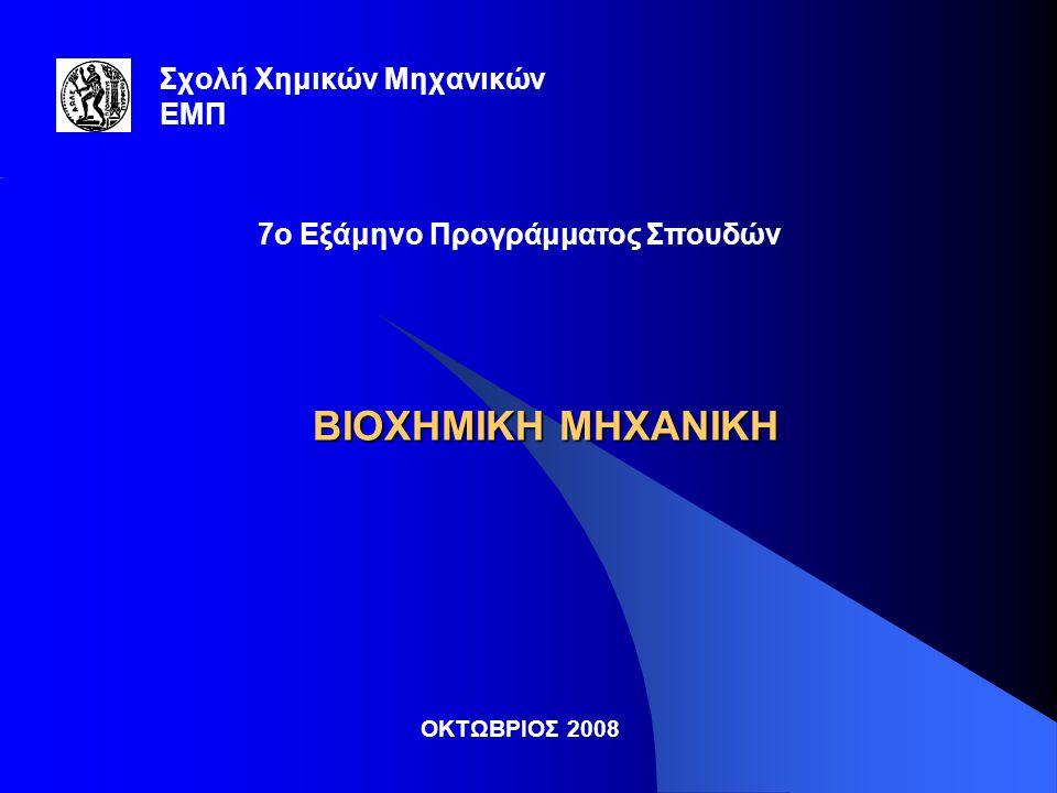 ΒΙΟΧΗΜΙΚΗ ΜΗΧΑΝΙΚΗ Σχολή Χημικών Μηχανικών ΕΜΠ 7ο Εξάμηνο Προγράμματος Σπουδών ΟΚΤΩΒΡΙΟΣ 2008