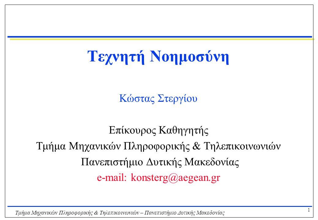 2 Τμήμα Μηχανικών Πληροφορικής & Τηλεπικοινωνιών – Πανεπιστήμιο Δυτικής Μακεδονίας Επισκόπηση Μαθήματος Ώρες Διδασκαλίας:  Δευτέρα 10:00-13:00 (Αίθουσα Β) Ύλη μαθήματος προς το παρόν:  http://www.samos.aegean.gr/icsd/konsterg/teaching/AI/AI.htmlhttp://www.samos.aegean.gr/icsd/konsterg/teaching/AI/AI.html Προαπαιτούμενα :  Διακριτά Μαθηματικά  Αλγόριθμοι & Δομές Δεδομένων  Πολυπλοκότητα Αλγορίθμων