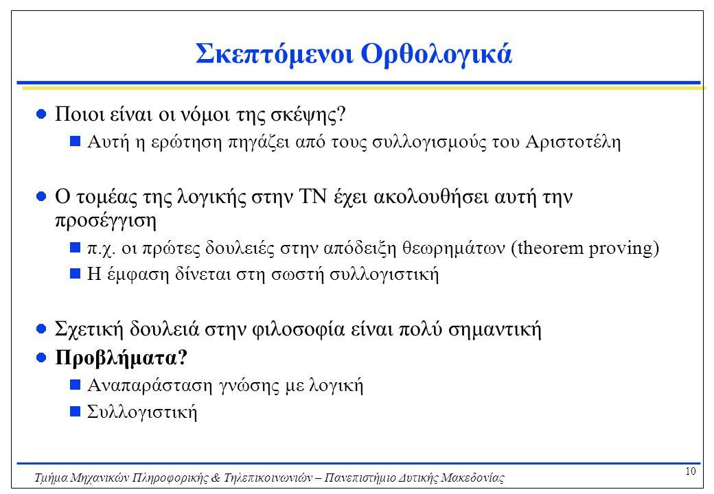10 Τμήμα Μηχανικών Πληροφορικής & Τηλεπικοινωνιών – Πανεπιστήμιο Δυτικής Μακεδονίας Σκεπτόμενοι Ορθολογικά Ποιοι είναι οι νόμοι της σκέψης?  Αυτή η ε