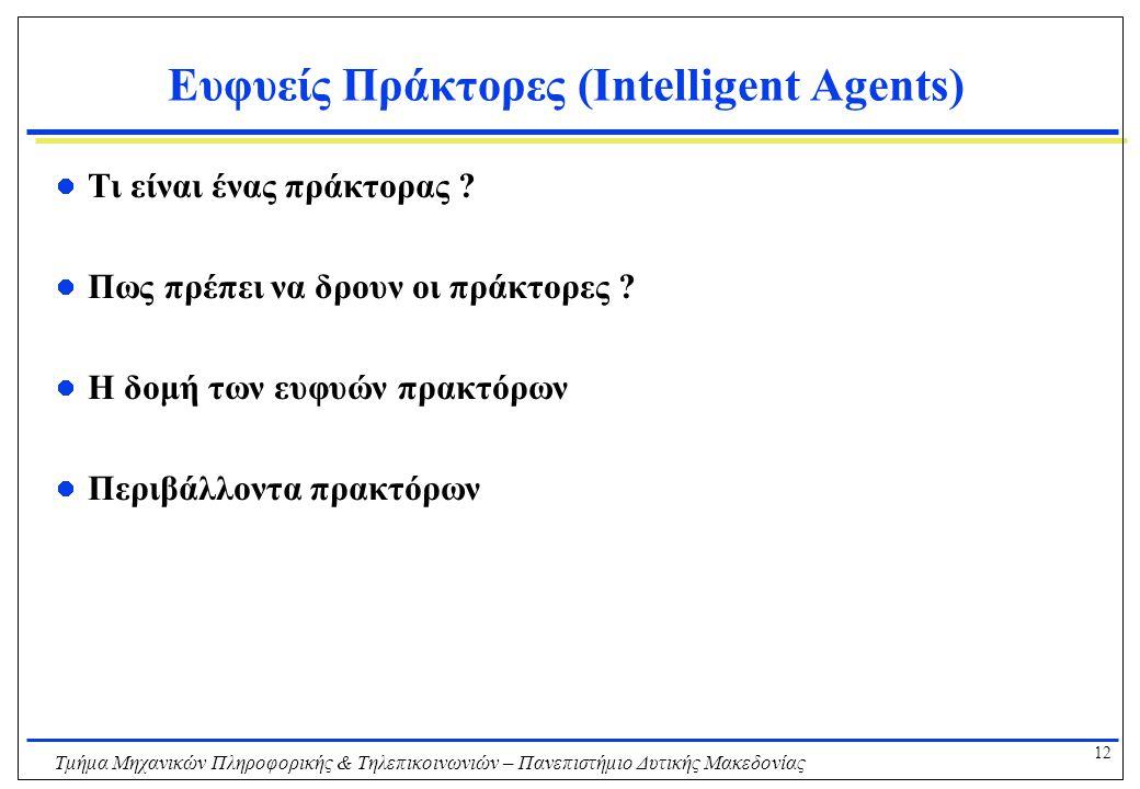 12 Τμήμα Μηχανικών Πληροφορικής & Τηλεπικοινωνιών – Πανεπιστήμιο Δυτικής Μακεδονίας Ευφυείς Πράκτορες (Intelligent Agents) Τι είναι ένας πράκτορας ? Π