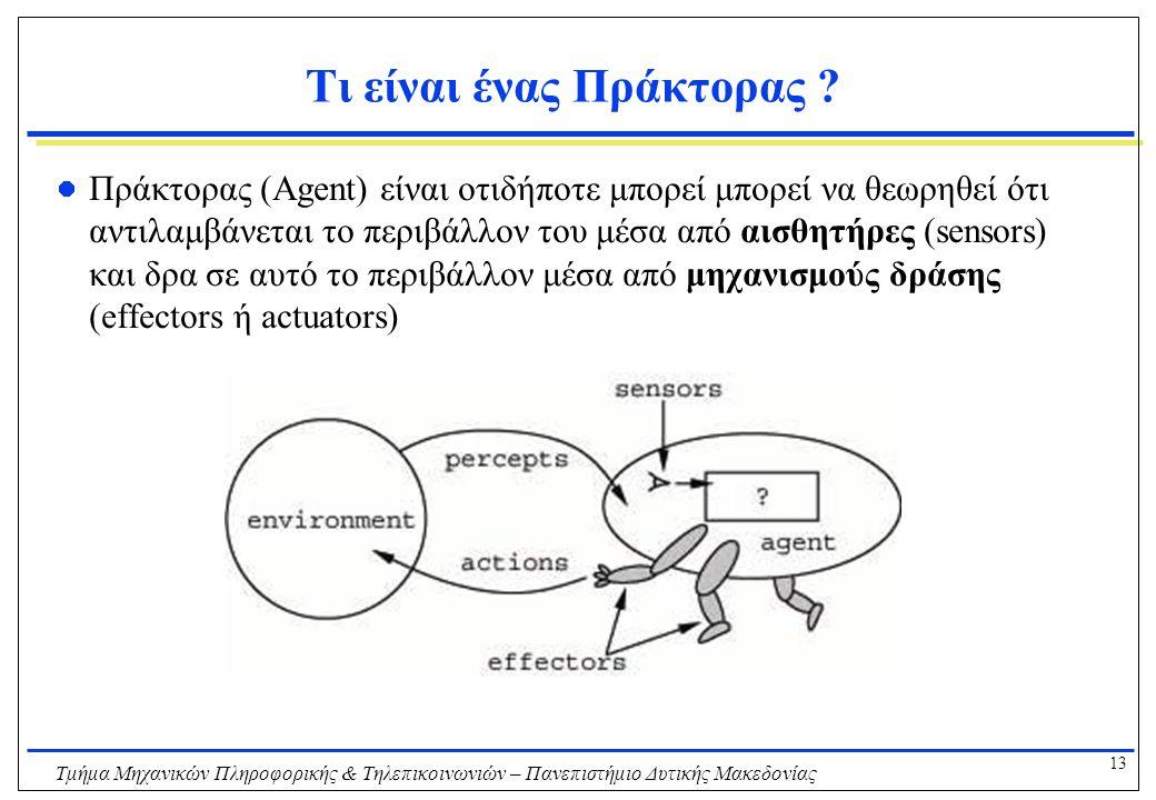 13 Τμήμα Μηχανικών Πληροφορικής & Τηλεπικοινωνιών – Πανεπιστήμιο Δυτικής Μακεδονίας Τι είναι ένας Πράκτορας ? Πράκτορας (Agent) είναι οτιδήποτε μπορεί