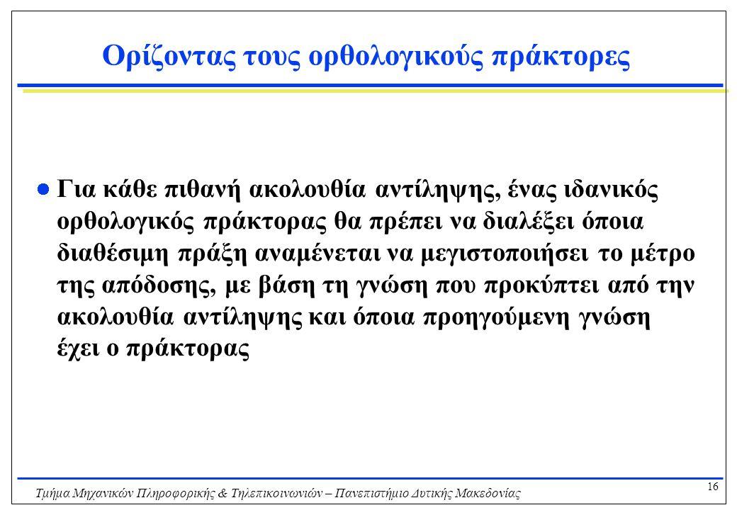 16 Τμήμα Μηχανικών Πληροφορικής & Τηλεπικοινωνιών – Πανεπιστήμιο Δυτικής Μακεδονίας Ορίζοντας τους ορθολογικούς πράκτορες Για κάθε πιθανή ακολουθία αν
