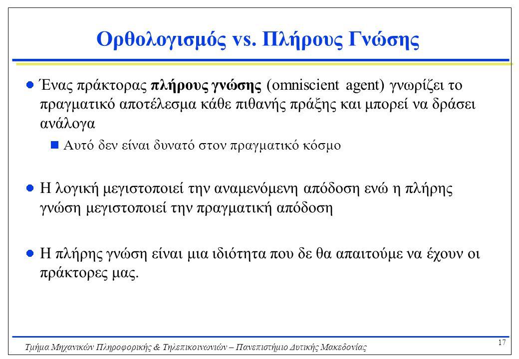 17 Τμήμα Μηχανικών Πληροφορικής & Τηλεπικοινωνιών – Πανεπιστήμιο Δυτικής Μακεδονίας Ορθολογισμός vs. Πλήρους Γνώσης Ένας πράκτορας πλήρους γνώσης (omn