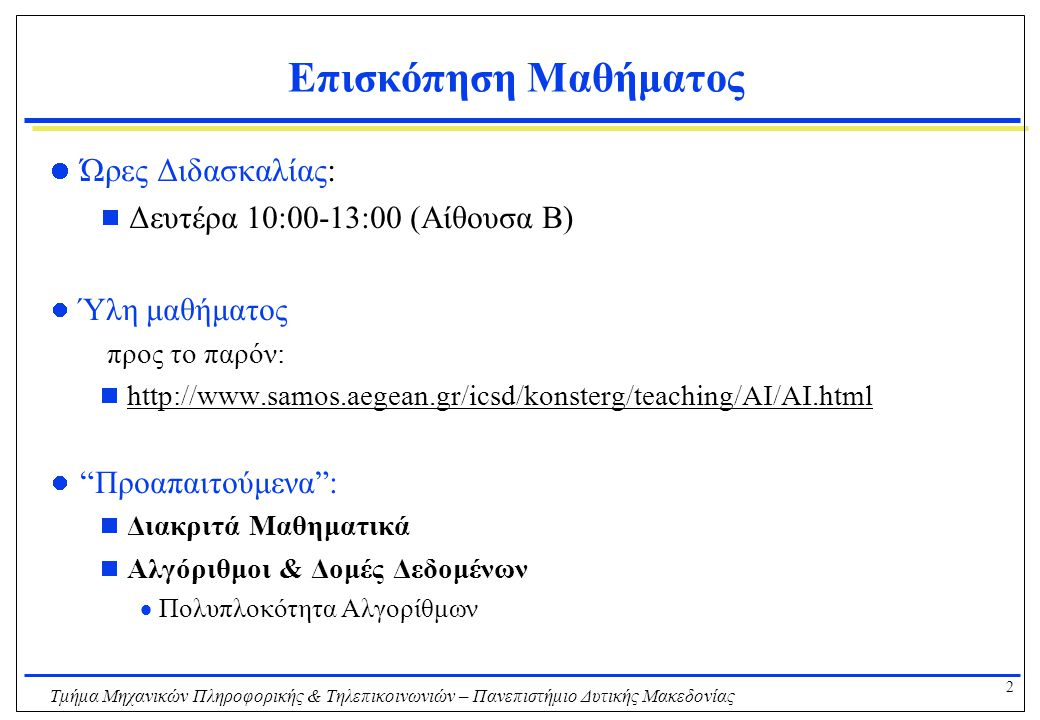 3 Τμήμα Μηχανικών Πληροφορικής & Τηλεπικοινωνιών – Πανεπιστήμιο Δυτικής Μακεδονίας Επισκόπηση Μαθήματος Θέματα  Ευφυείς Πράκτορες  Επίλυση Προβλημάτων με Αναζήτηση  Προβλήματα Ικανοποίησης Περιορισμών  Προτασιακή Λογική και Κατηγορική Λογική Πρώτης Τάξης  Σχεδιασμός Ενεργειών