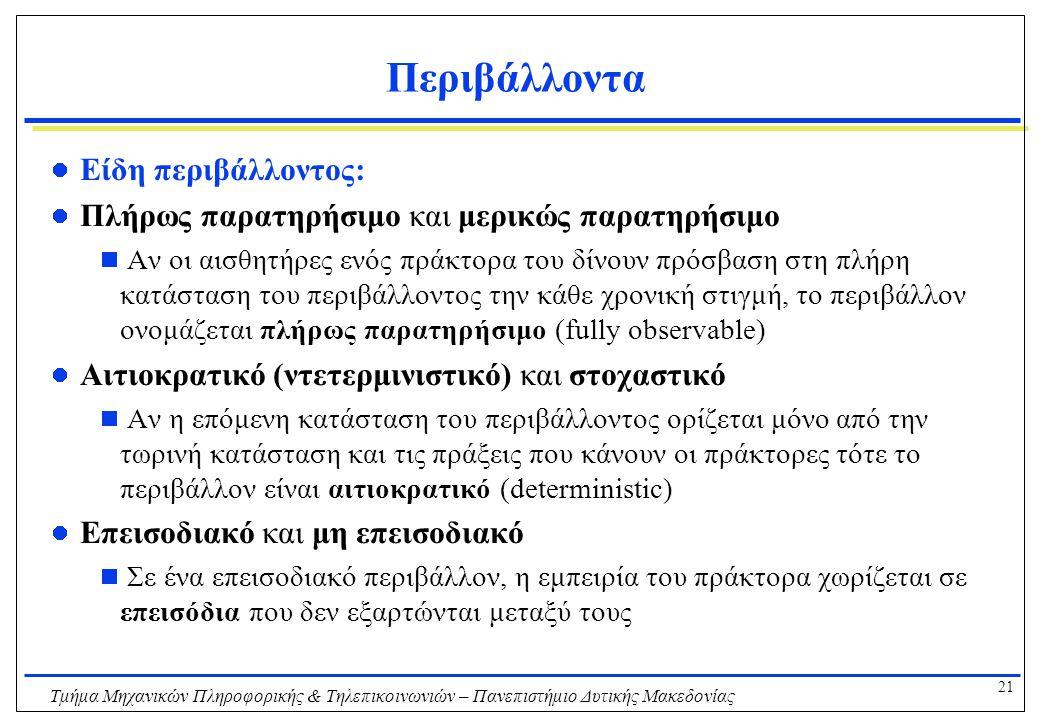 21 Τμήμα Μηχανικών Πληροφορικής & Τηλεπικοινωνιών – Πανεπιστήμιο Δυτικής Μακεδονίας Περιβάλλοντα Είδη περιβάλλοντος: Πλήρως παρατηρήσιμο και μερικώς π