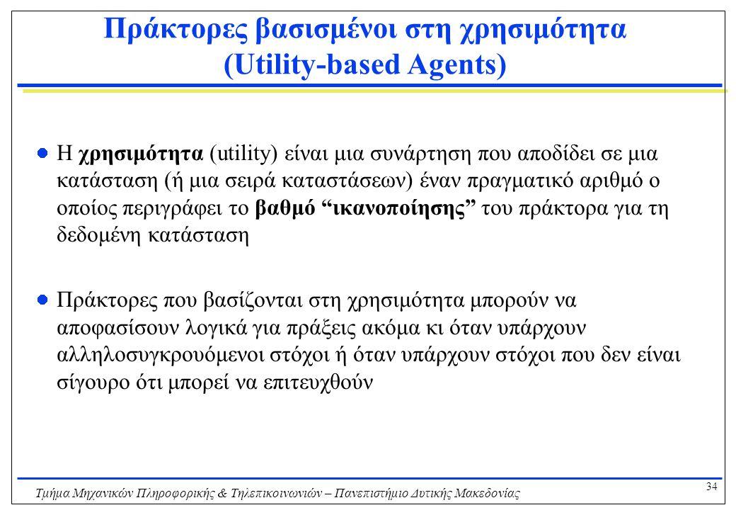 34 Τμήμα Μηχανικών Πληροφορικής & Τηλεπικοινωνιών – Πανεπιστήμιο Δυτικής Μακεδονίας Πράκτορες βασισμένοι στη χρησιμότητα (Utility-based Agents) Η χρησ