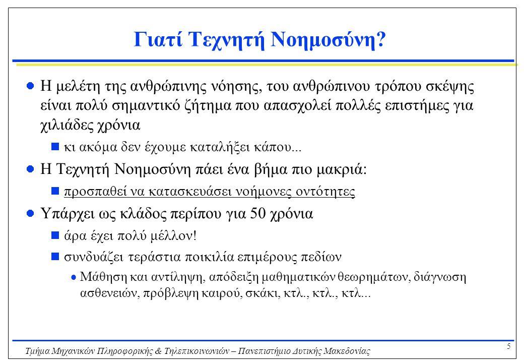 16 Τμήμα Μηχανικών Πληροφορικής & Τηλεπικοινωνιών – Πανεπιστήμιο Δυτικής Μακεδονίας Ορίζοντας τους ορθολογικούς πράκτορες Για κάθε πιθανή ακολουθία αντίληψης, ένας ιδανικός ορθολογικός πράκτορας θα πρέπει να διαλέξει όποια διαθέσιμη πράξη αναμένεται να μεγιστοποιήσει το μέτρο της απόδοσης, με βάση τη γνώση που προκύπτει από την ακολουθία αντίληψης και όποια προηγούμενη γνώση έχει ο πράκτορας