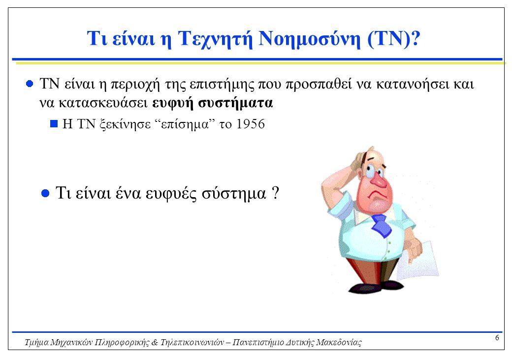 27 Τμήμα Μηχανικών Πληροφορικής & Τηλεπικοινωνιών – Πανεπιστήμιο Δυτικής Μακεδονίας Παράδειγμα – Ο Πράκτορας Καθαριστής Η συμπεριφορά αυτού του πράκτορα εξαρτάται μόνο από την αντίληψη του περιβάλλοντος που έχει κάθε δεδομένη στιγμή  φιλοσοφία ερεθίσματος - αντίδρασης Στα περισσότερα περιβάλλοντα αυτό δεν είναι αρκετό function ReflexVacuumCleanerAgent ([location,status]) returns an action if status = dirty then return clean else if location = A then return move right else if location = B then return move left