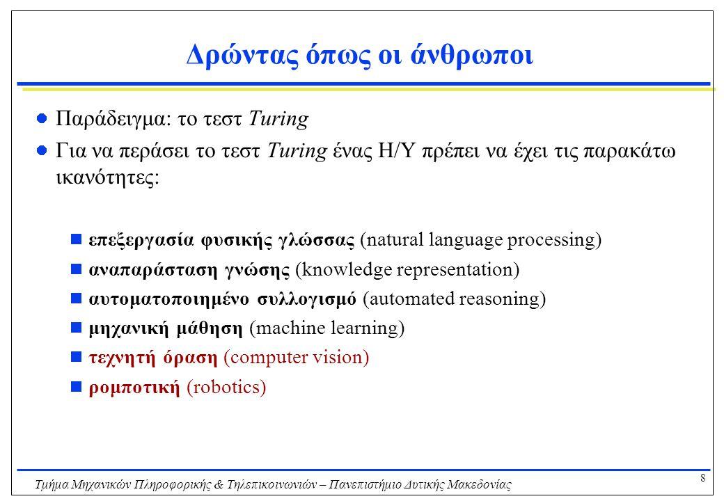 8 Τμήμα Μηχανικών Πληροφορικής & Τηλεπικοινωνιών – Πανεπιστήμιο Δυτικής Μακεδονίας Δρώντας όπως οι άνθρωποι Παράδειγμα: το τεστ Turing Για να περάσει
