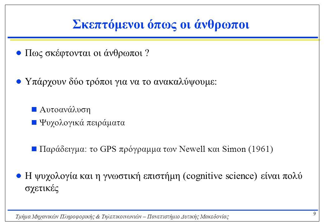 40 Τμήμα Μηχανικών Πληροφορικής & Τηλεπικοινωνιών – Πανεπιστήμιο Δυτικής Μακεδονίας Ανακεφαλαίωση Η μελέτη της ΤΝ ως σχεδιασμός λογικών πρακτόρων  Τι είναι ένας πράκτορας .