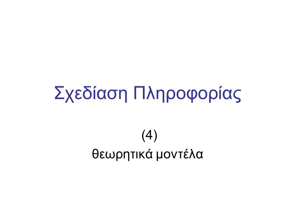 Σχεδίαση Πληροφορίας (4) θεωρητικά μοντέλα