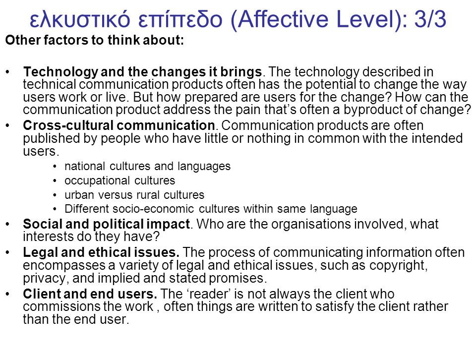 ελκυστικό επίπεδο (Affective Level): 3/3 Other factors to think about: Technology and the changes it brings.
