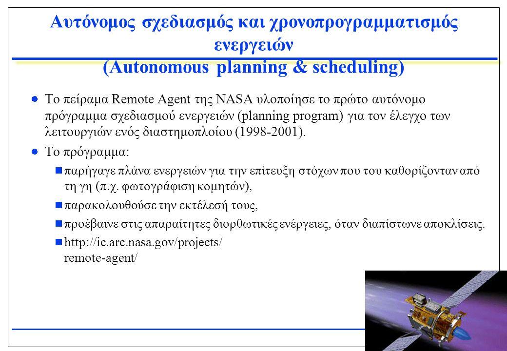 13 1-13 Αυτόνομος σχεδιασμός και χρονοπρογραμματισμός ενεργειών (Autonomous planning & scheduling) Το πείραμα Remote Agent της NASA υλοποίησε το πρώτο αυτόνομο πρόγραμμα σχεδιασμού ενεργειών (planning program) για τον έλεγχο των λειτουργιών ενός διαστημοπλοίου (1998-2001).