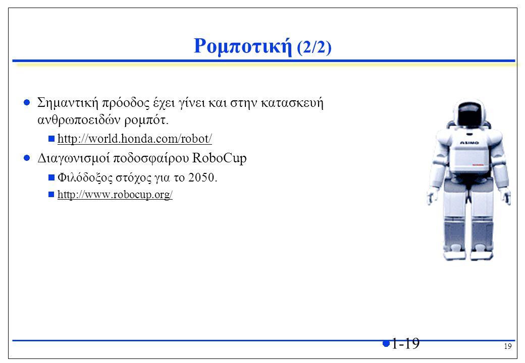 19 1-19 Ρομποτική (2/2) Σημαντική πρόοδος έχει γίνει και στην κατασκευή ανθρωποειδών ρομπότ.