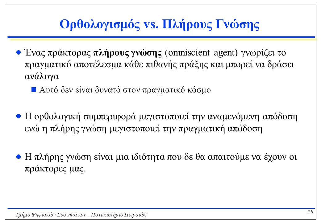 26 Τμήμα Ψηφιακών Συστημάτων – Πανεπιστήμιο Πειραιώς Ορθολογισμός vs.