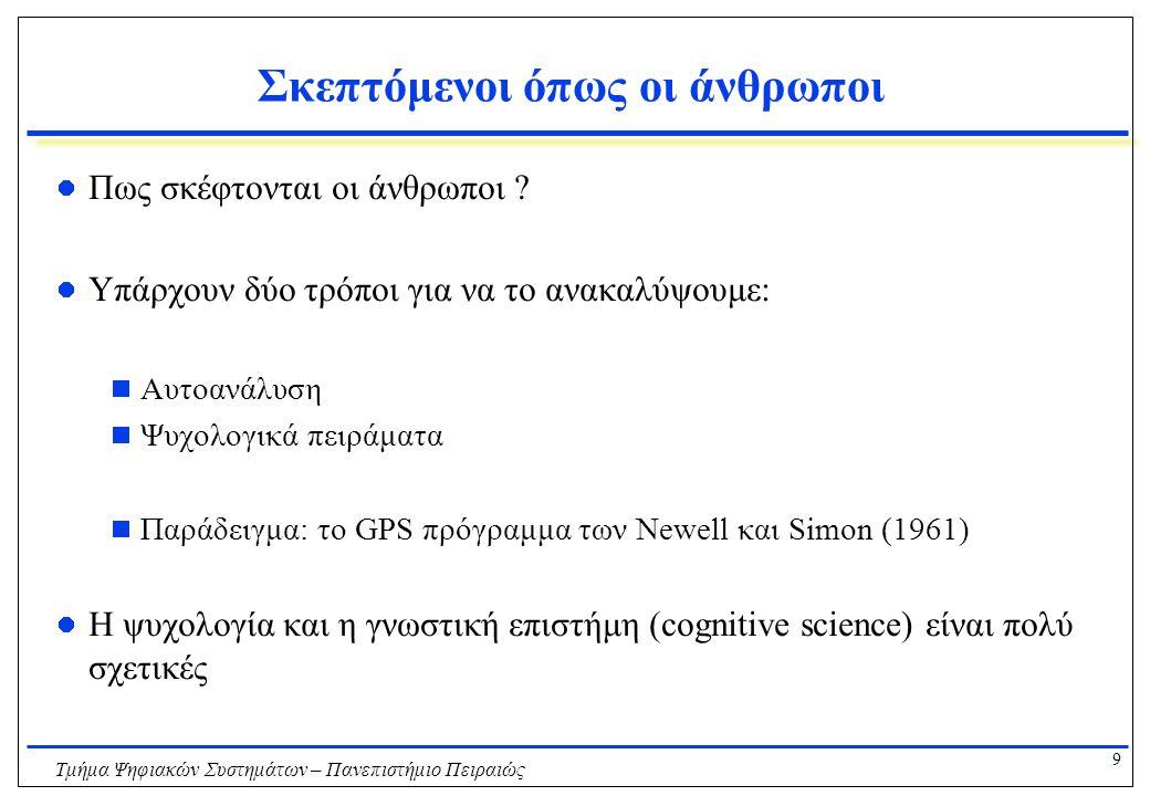 9 Τμήμα Ψηφιακών Συστημάτων – Πανεπιστήμιο Πειραιώς Σκεπτόμενοι όπως οι άνθρωποι Πως σκέφτονται οι άνθρωποι .