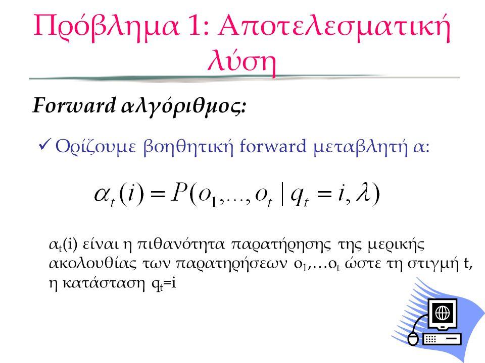 Πρόβλημα 1: Αποτελεσματική λύση Αναδρομικός αλγόριθμος: –Αρχικοποίηση: –Υπολογισμός: Πολυπλοκότητα O(N 2 T)