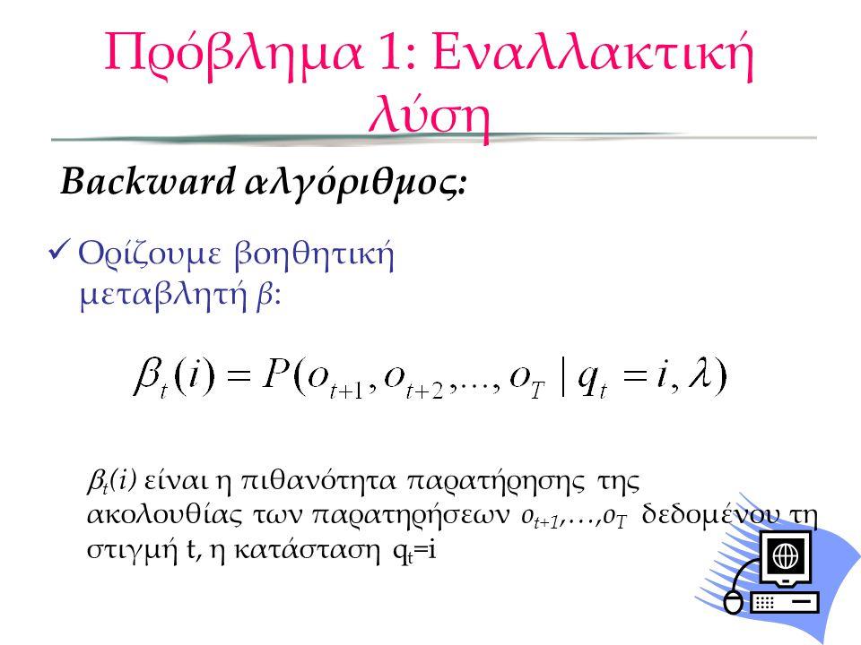 Αναδρομικός αλγόριθμος: –Αρχικοποίηση: –Υπολογισμός: Πολυπλοκότητα O(N 2 T) Πρόβλημα 1: Εναλλακτική λύση