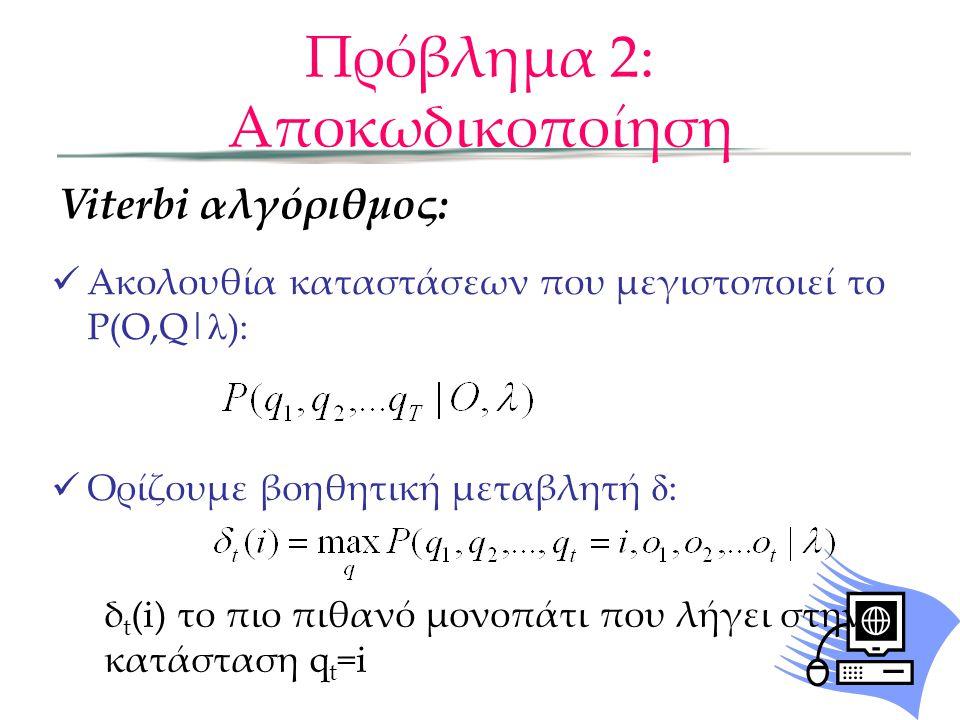 Πρόβλημα 2: Αποκωδικοποίηση Αναδρομή: Αλγόριθμος: –1.