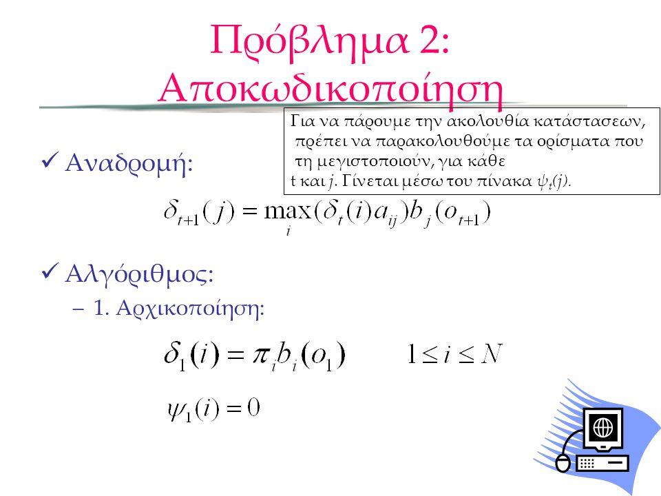 Πρόβλημα 2: Αποκωδικοποίηση –2.Αναδρομή: –3.
