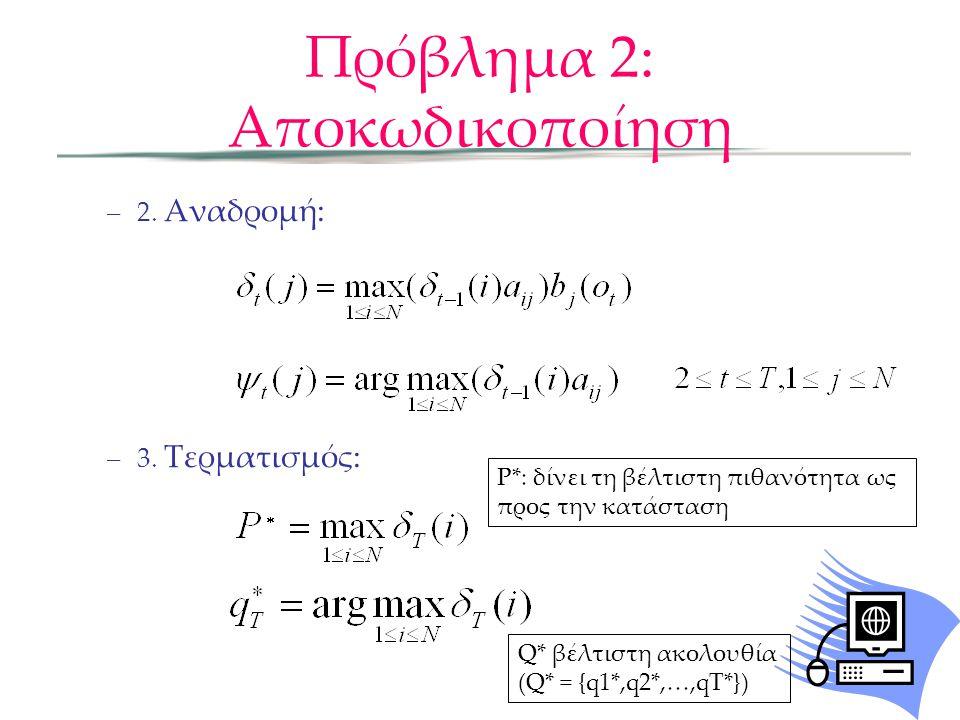 Πρόβλημα 2: Αποκωδικοποίηση –4. Backtrack ακολουθία: O(N 2 T) πολυπλοκότητα