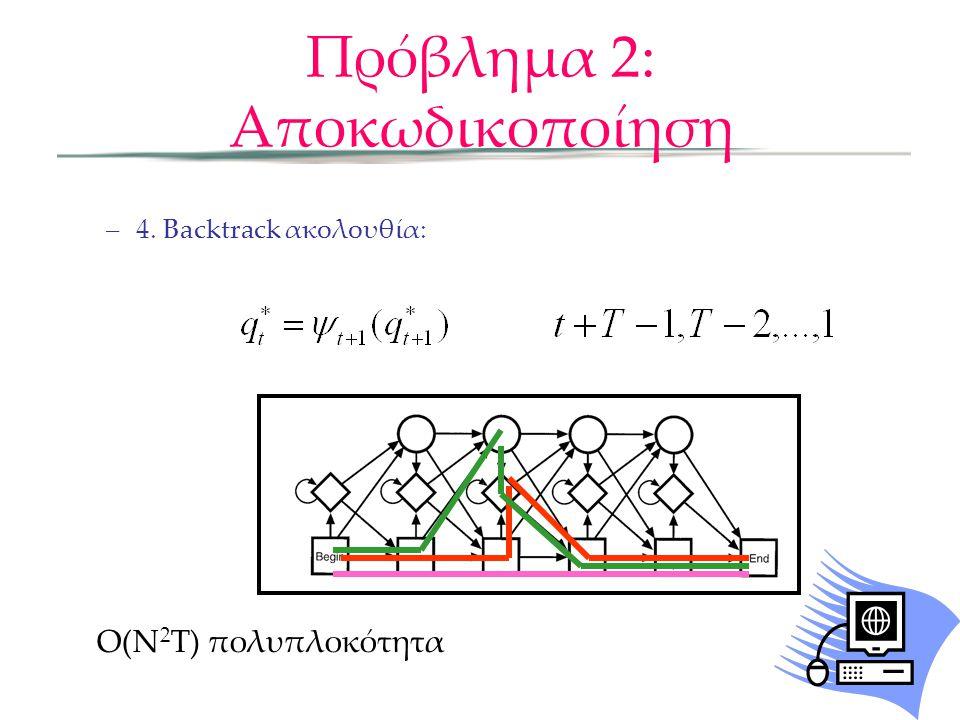 Πρόβλημα 3: Μάθηση Εκπαίδευση του HMM ώστε να κωδικοποιήσει ακολουθίες παρατηρήσεων ώστε να εντοπίσει μια παρόμοια ακολουθία στο μέλλον Εύρεση λ=(A,B,π), που μεγιστοποιεί το P(O|λ) Αλγόριθμος: –Αρχικοποίηση: λ 0 –Υπολογίζουμε νέο μοντέλο λ, χρησιμοποιώντας τα λ 0 και O –λ0λ–λ0λ –Επαναλαμβάνουμε τη διαδικασία εώς:
