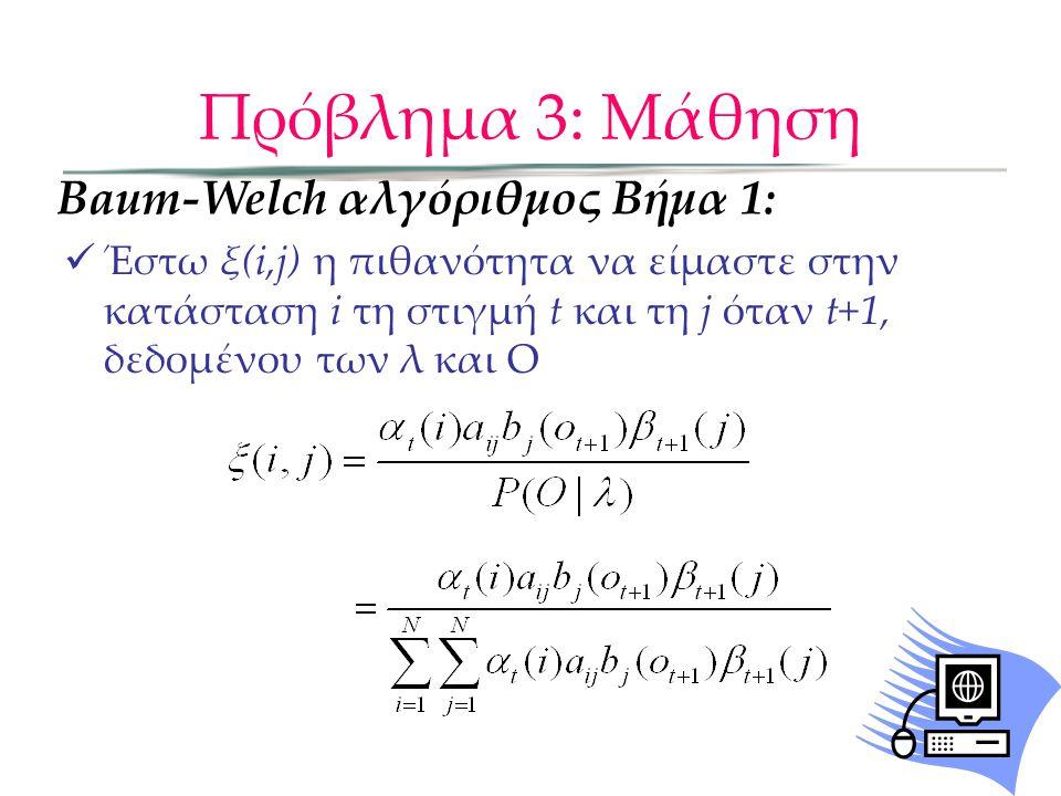 Πρόβλημα 3: Μάθηση Δραστηριότητες που απαιτούνται για τον υπολογισμό της κοινής περίπτωση που το σύστημα βρίσκεται στην κατάσταση Si για t και Sj για t+1