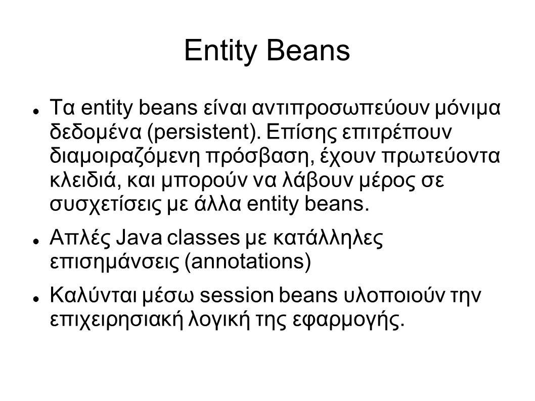 Entity Beans Τα entity beans είναι αντιπροσωπεύουν μόνιμα δεδομένα (persistent).
