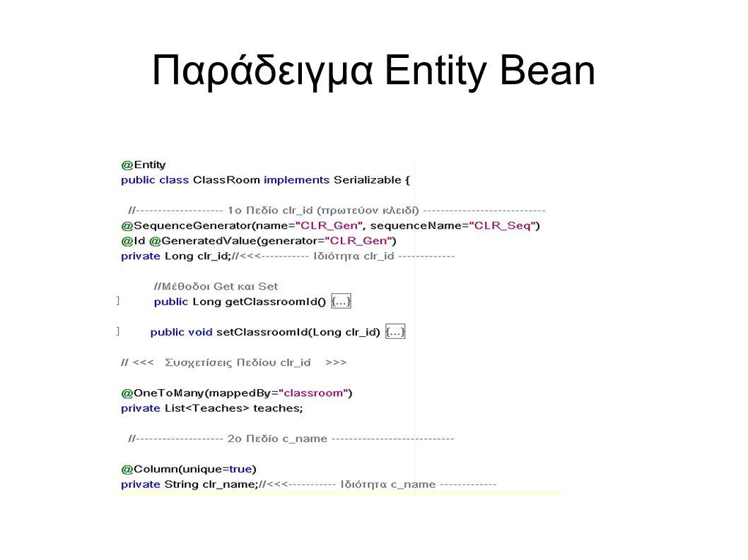 Παράδειγμα Entity Bean